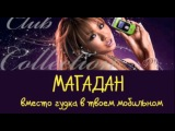 Вася Обломов - Магадан (неофициальный клип)